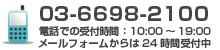 営業時間10:00から20:00電話番号05037653401