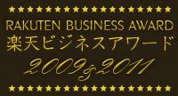 楽天ビジネスアワード